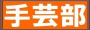 syugeibu-title